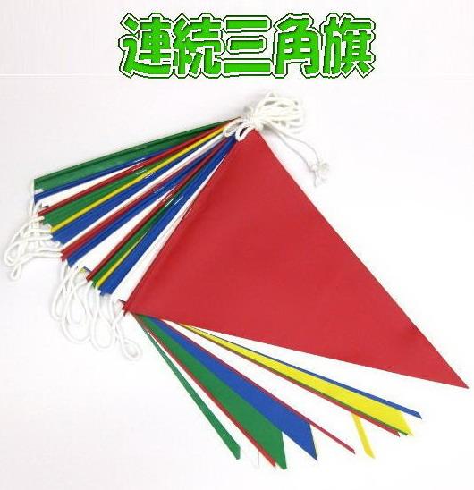 ターポリン 連続三角旗(20枚) 10m 10本セット