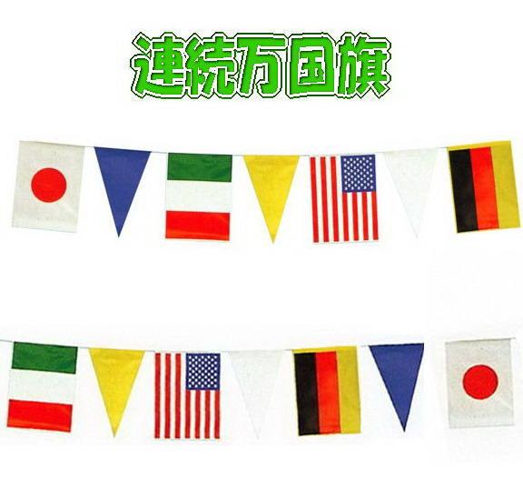 ターポリン 連続三角万国旗 10m 5本セット