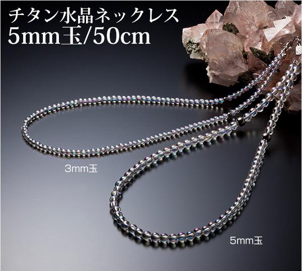 ファイテン チタン水晶ネックレス 5mm玉 50cm ☆正規品新品未使用品 お得セット