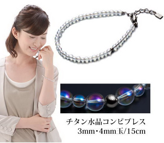 ファイテン チタン水晶コンビブレスレット 15cm(3mm・4mm玉)