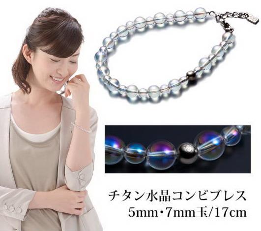 ファイテン チタン水晶コンビブレス 17cm(5mm・7mm玉)