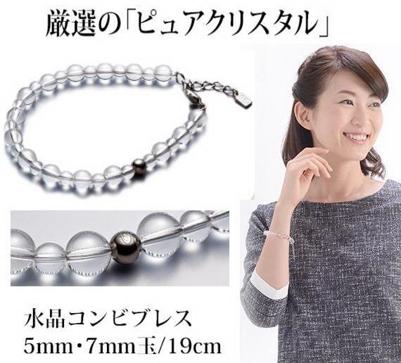 ファイテン 水晶コンビブレス 19cm(5mm・7mm玉)