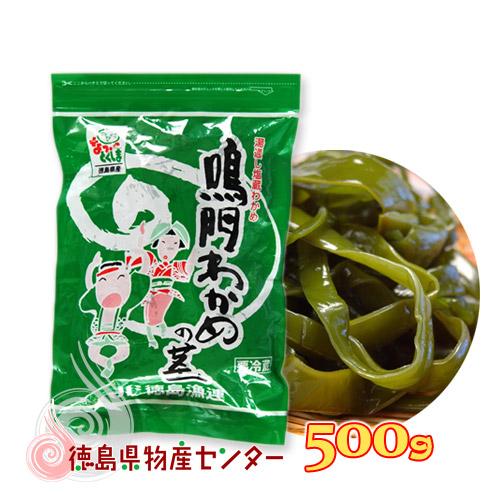 鳴門塩蔵茎わかめ500g JF徳島漁連 入手困難 安値 湯通し塩蔵生わかめの茎 鳴門産