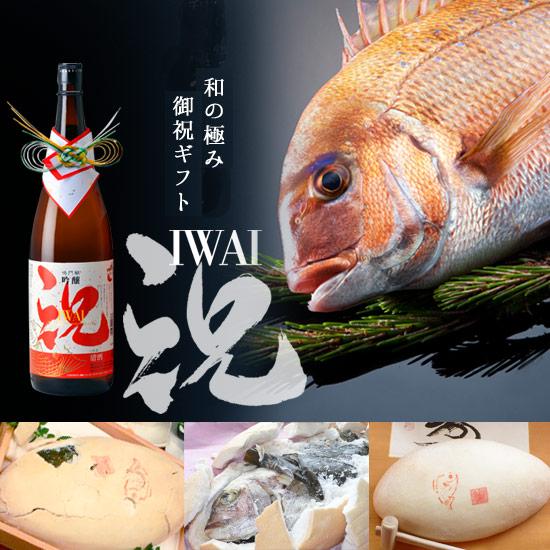 【送料無料】和の極み御祝いギフト(鯛の塩釜焼き1.5kg&鳴門鯛 吟醸 祝い酒)※同梱不可