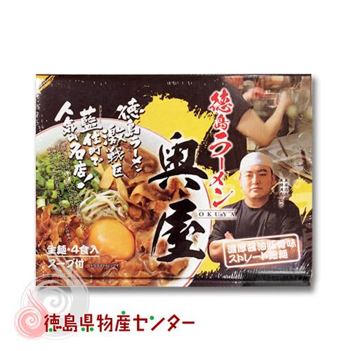 徳島中華そば 奥屋 おくや 好評 4食入 濃厚醤油豚骨味ストレート細麺ラーメン メーカー直送