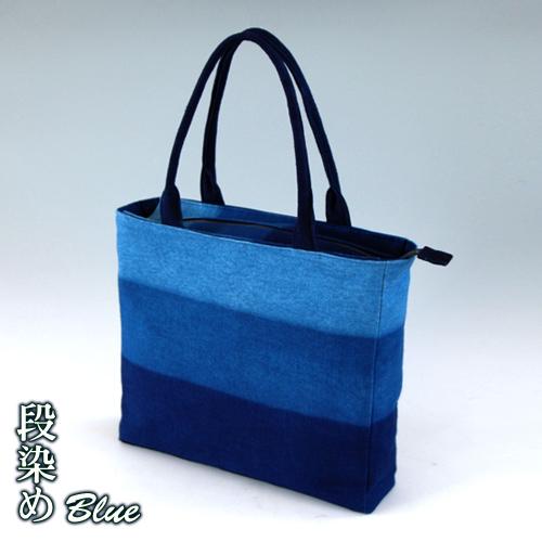 藍染めバッグ(段染め)男女兼用 阿波藍染め製品!母の日/父の日/敬老の日/贈答/ギフト
