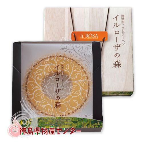 返品不可 無添加バウムクーヘン イルローザの森 Sサイズ IL ROSA 徳島洋菓子クラブ 新作