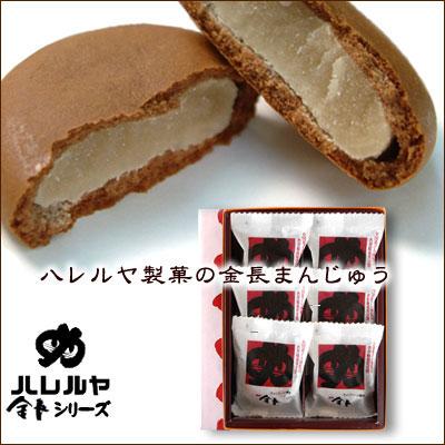 钱长包子6个装(哈利路亚制造糕点的四国、徳島銘菓)