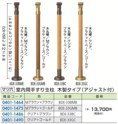 FR マツ六 BDE-33 室内用手すり支柱木製タイプ(アジャスト付) BAUHAUS