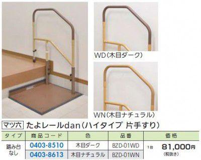 FR マツ六 BZD-01 たよレールdan(ハイタイプ片手すり) 踏み台なし