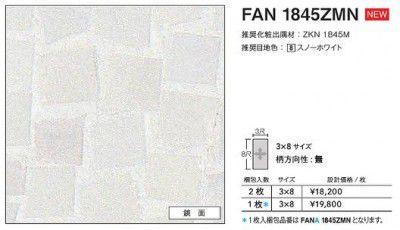 FANA1845ZMN アイカ キッチンパネル セラール 鏡面 3×8サイズ 935×2455×3mm 【代引不可】
