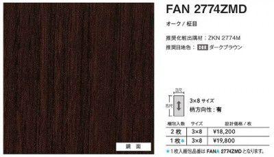 FANA2774ZMD アイカ キッチンパネル セラール 鏡面 3×8サイズ 935×2455×3mm 【代引不可】