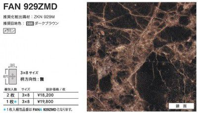 FANA929ZMD アイカ キッチンパネル セラール 鏡面 3×8サイズ 935×2455×3mm 【代引不可】