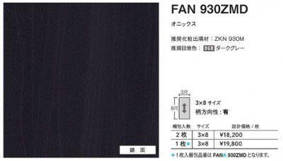 FANA930ZMD アイカ キッチンパネル セラール 鏡面 3×8サイズ 935×2455×3mm 【代引不可】