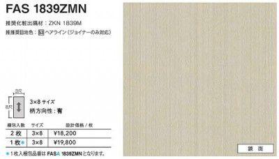 FASA1839ZMN アイカ キッチンパネル セラール 鏡面 3×8サイズ 935×2455×3mm 【代引不可】