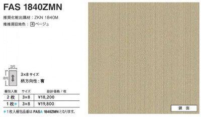 FASA1840ZMN アイカ キッチンパネル セラール 鏡面 3×8サイズ 935×2455×3mm 【代引不可】