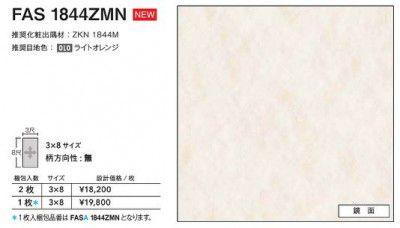 FASA1844ZMN アイカ キッチンパネル セラール 鏡面 3×8サイズ 935×2455×3mm 【代引不可】
