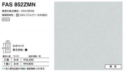 FASA852ZMN アイカ キッチンパネル セラール 鏡面 3×8サイズ 935×2455×3mm 【代引不可】