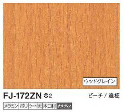 6枚 FJ-172ZN アイカ キッチンパネル セラール ウッドグレイン 3×8サイズ 935×2455×3mm 受注生産 【代引不可】