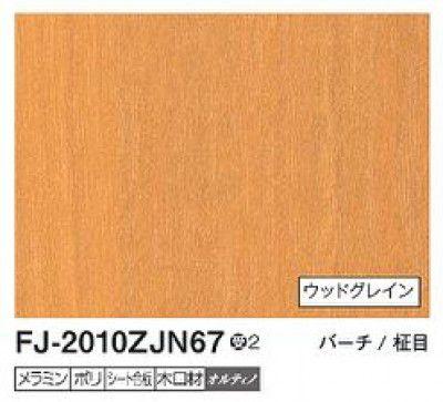 6枚 FJ-2010ZJN67 アイカ キッチンパネル セラール ウッドグレイン 3×8サイズ 935×2455×3mm 受注生産 【代引不可】