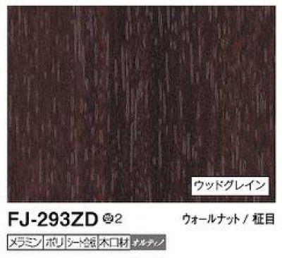 6枚 FJ-293ZD アイカ キッチンパネル セラール ウッドグレイン 3×8サイズ 935×2455×3mm 受注生産 【代引不可】