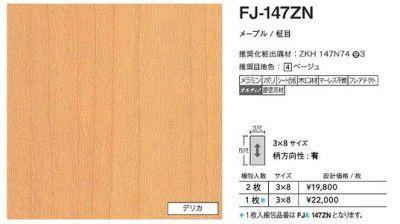 FJA-147ZN アイカ キッチンパネル セラール デリカ 3×8サイズ 935×2455×3mm 【代引不可】