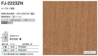 FJA-2223ZN アイカ キッチンパネル セラール ウッドグレイン 3×8サイズ 935×2455×3mm 【代引不可】