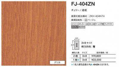 FJA-404ZN アイカ キッチンパネル セラール デリカ 3×8サイズ 935×2455×3mm 【代引不可】