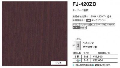 FJA-420ZD アイカ キッチンパネル セラール デリカ 3×8サイズ 935×2455×3mm 【代引不可】