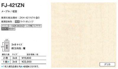 FJA-421ZN アイカ キッチンパネル セラール デリカ 3×8サイズ 935×2455×3mm 【代引不可】