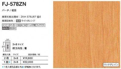 FJA-578ZN アイカ キッチンパネル セラール ウッドグレイン 3×8サイズ 935×2455×3mm 【代引不可】