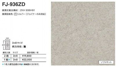 FJA-936ZD アイカ キッチンパネル セラール ソフトマット 3×8サイズ 935×2455×3mm 【代引不可】