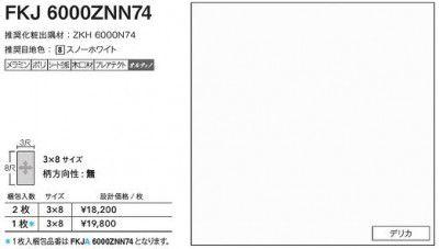 FKJA6000ZNN74 アイカ キッチンパネル セラール デリカ 3×8サイズ 935×2455×3mm 【代引不可】