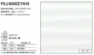 FKJA6000ZYN19 アイカ キッチンパネル セラール ゆらぎ 3×8サイズ 935×2455×3mm 【代引不可】