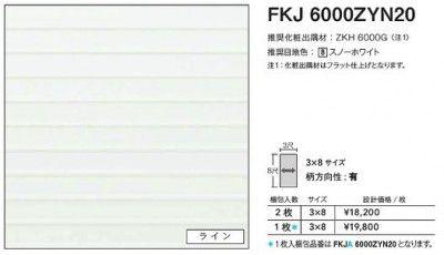 FKJA6000ZYN20 アイカ キッチンパネル セラール ライン 3×8サイズ 935×2455×3mm 【代引不可】
