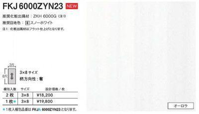 FKJA6000ZYN23 アイカ キッチンパネル セラール オーロラ 3×8サイズ 935×2455×3mm 【代引不可】