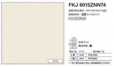 FKJA6015ZNN74 アイカ キッチンパネル セラール デリカ 3×8サイズ 935×2455×3mm 【代引不可】