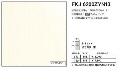 FKJA6200ZYN13 アイカ キッチンパネル セラール デジタルドット 3×8サイズ 935×2455×3mm 【代引不可】
