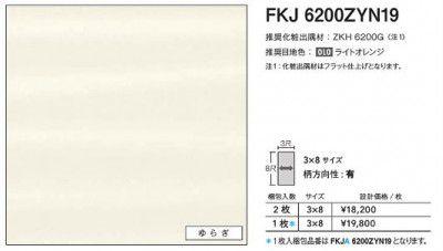 FKJA6200ZYN19 アイカ キッチンパネル セラール ゆらぎ 3×8サイズ 935×2455×3mm 【代引不可】