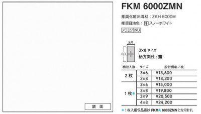 FKMA6000ZMN アイカ キッチンパネル セラール 鏡面 3×8サイズ 935×2455×3mm 【代引不可】