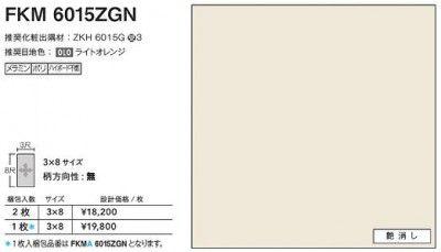 FKMA6015ZGN アイカ キッチンパネル セラール 艶消し 3×8サイズ 935×2455×3mm 【代引不可】