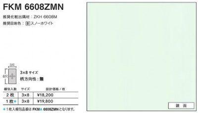FKMA6608ZMN アイカ キッチンパネル セラール 鏡面 3×8サイズ 935×2455×3mm 【代引不可】