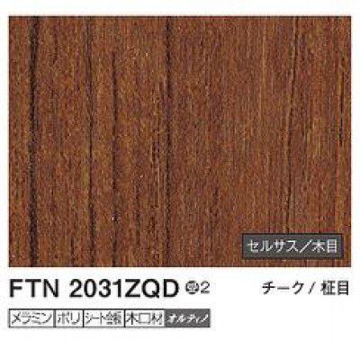 6枚 FTN2031ZQD アイカ キッチンパネル セラール セルサス 木目 3×8サイズ 935×2455×3mm 受注生産 【代引不可】
