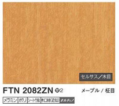6枚 FTN2082ZN アイカ キッチンパネル セラール セルサス 木目 3×8サイズ 935×2455×3mm 受注生産 【代引不可】