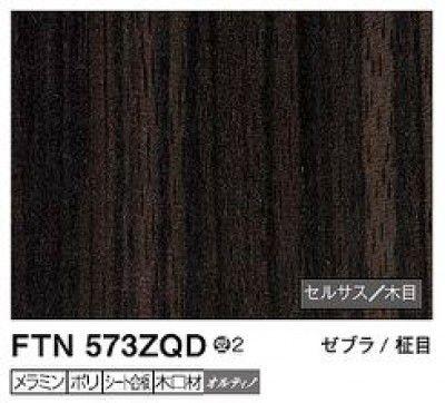 6枚 FTN573ZQD アイカ キッチンパネル セラール セルサス 木目 3×8サイズ 935×2455×3mm 受注生産 【代引不可】