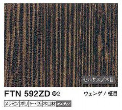 6枚 FTN592ZD アイカ キッチンパネル セラール セルサス 木目 3×8サイズ 935×2455×3mm 受注生産 【代引不可】