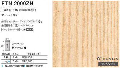 FTNA2000ZN アイカ キッチンパネル セラール セルサス 木目 3×8サイズ 935×2455×3mm 【代引不可】
