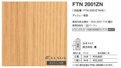 FTNA2001ZN アイカ キッチンパネル セラール セルサス 木目 3×8サイズ 935×2455×3mm 【代引不可】