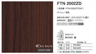 FTNA2002ZD アイカ キッチンパネル セラール セルサス 木目 3×8サイズ 935×2455×3mm 【代引不可】