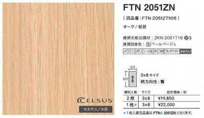 FTNA2051ZN アイカ キッチンパネル セラール セルサス 木目 3×8サイズ 935×2455×3mm 【代引不可】